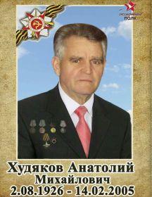 Худяков Анатолий Михайлович