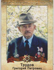 Трудов Григорий Петрович