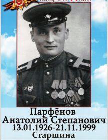 Парфенов Анатолий Степанович