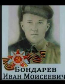 Бондарев Иван Моисеевич