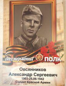 Овсянников Александр Сергеевич