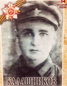 Калашников Фёдор Сидорович
