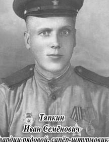 Тяпкин Иван Семенович