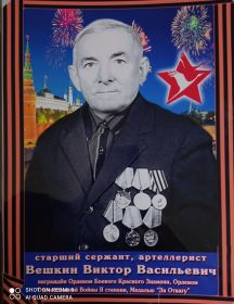Вешкин Виктор Васильевич