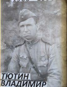 Тютин Владимир Алексеевич