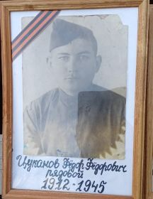 Цуканов Фёдор Фёдорович