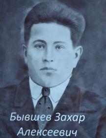 Бывшев Захар Алексеевич
