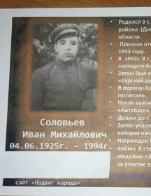 Соловьёв Иван Михайлович
