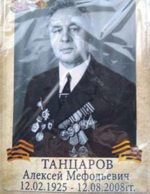 Танцаров Алексей Мефодьевич