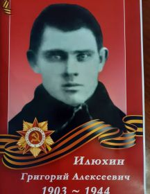 Илюхин Григорий Алексеевич