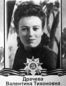 Драчёва (Квасневская) Валентина Тихоновна