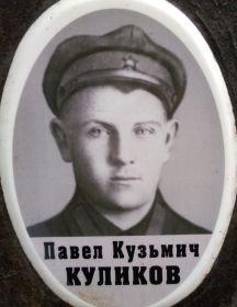 Куликов Павел Кузьмич