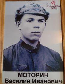 Моторин Василий Иванович