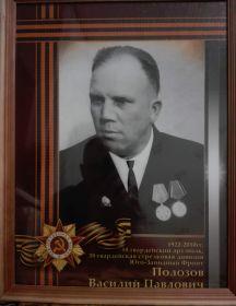 Полозов Василий Павлович