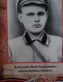 Бабушкин Яков Алексеевич