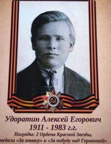 Удоратин Алексей Егорович