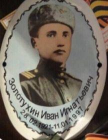 Золотухин Иван Игнатьевич