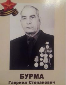 Бурма Гавриил Степанович