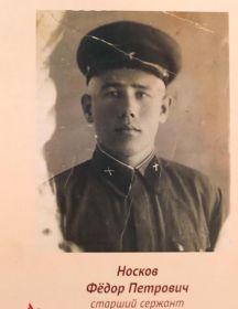 Носков Федор Петрович