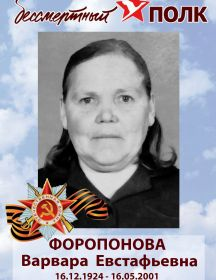 Форопонова Варвара Евстафьевна