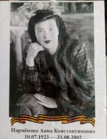 Парменова (Седова) Анна Константиновна