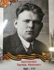 Хюппенен Эдуард Иванович
