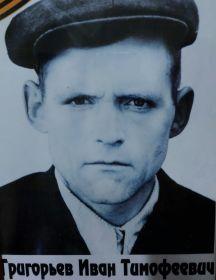 Григорьев Иван Тимофеевич