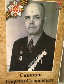 Синицин Георгий Степанович