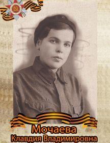 Мочаева Клавдия Владимировна