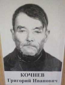 Кочнев Григорий Иванович