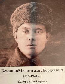 Беканов Менлигазис Бердеевич