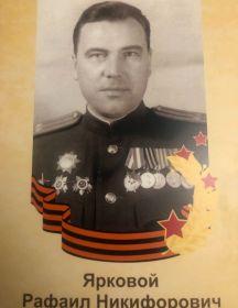 Ярковой Рафаил Никифорович