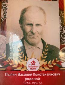 Пыпин Василий Константинович