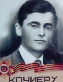Кочиеру Никифор Александрович