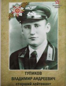 Тупиков Владимир Андреевич