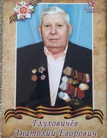 Глуховичев Анатолий Егорович
