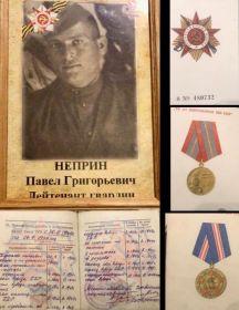 Неприн Павел Емельянович