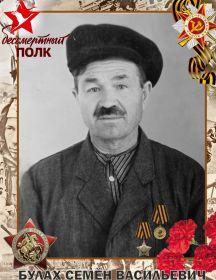 Булах Семен Васильевич