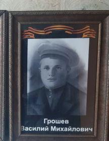 Грошев Василий Михайлович