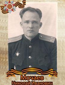 Мочаев Николай Иванович
