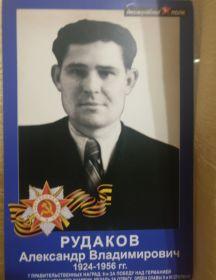 Рудаков Александр Владимирович