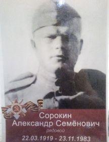 Сорокин Александр Семёнович