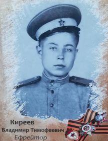 Киреев Владимир Тимофеевич