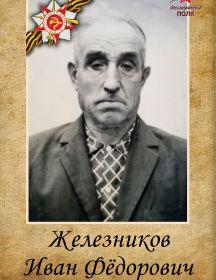 Железников Иван Фёдорович