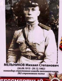 Мельников Михаил Степанович