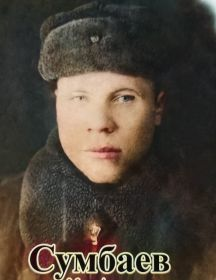 Сумбаев Василий Андреевич
