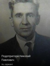 Подопригора Николай Павлович