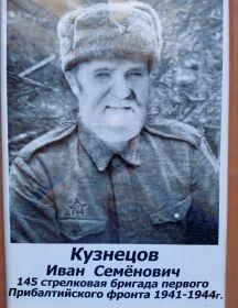 Кузнецов Иван Семенович