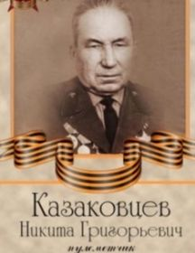 Казаковцев Никита Григорьевич