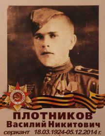 Плотников Василий Никитович